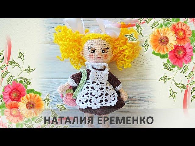 Кукла школьница крючком // Первоклашка // Готовая работа