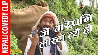 जे गरेपनि लास्टा त्यै हो.. || Nepali Comedy Clip