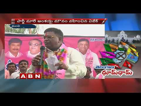 Chennur MLA Ticket Creates Political Heat, Ex Minister Vinod Ready to Join Congress | ABN Telugu