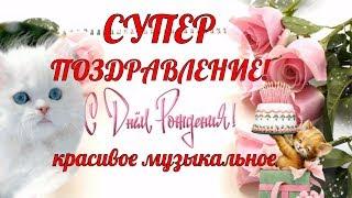 Поздравления и пожелание с днем рождения 😀веселое 👍прикольное и радостное