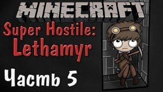 Minecraft - Горячий источник - Часть 5 - Lethamyr