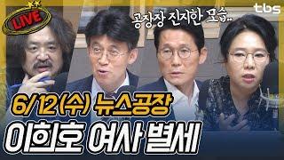 윤소하, 최배근, 노영희, 김완, 김언경, 김준일 | 김어준의 뉴스공장