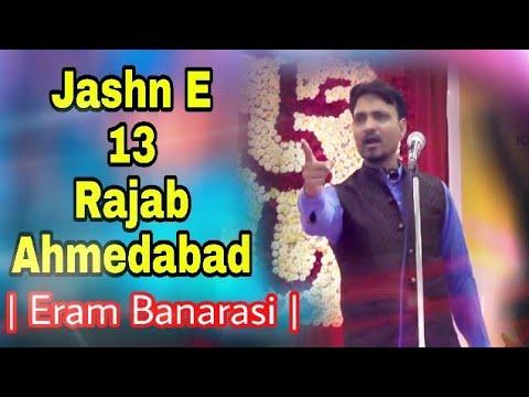 Jashn-e-Moulude Kaaba | 13 Rajab 2019 | Eram Banarasi