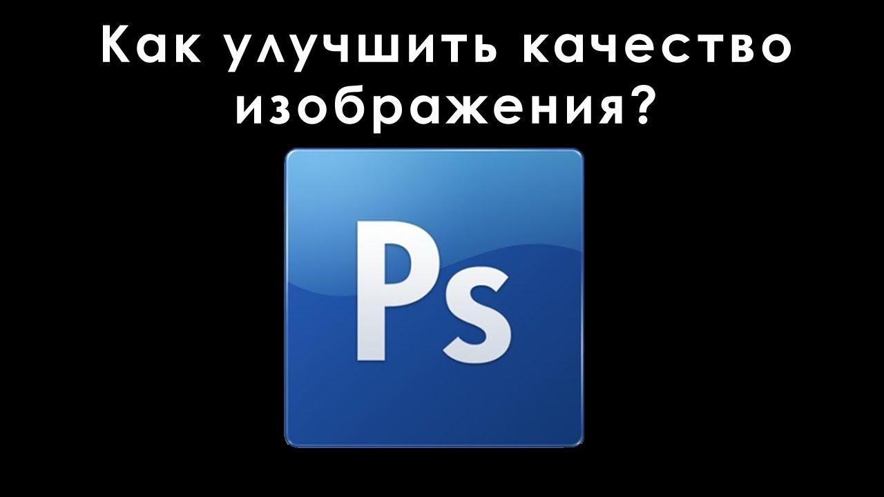 улучшение качества изображения: