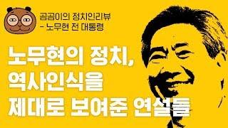 정치인리뷰 특별편 - 노무현 전 대통령 명연설 10선