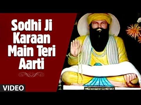 Sodhi Ji Karaan Main Teri Aarti - Sodhi Ji De Darshan- Baba Wadbhag Singh Ji video