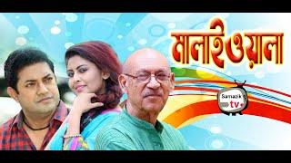 Malaiwala Bangla Natok মালাইওয়ালা বাংলা নাটক আহসান হাবীব নাসিম চাঁদনী আবুল হায়াত