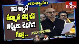 ఇచ్చిన హామీలను విస్మరించారు..! Galla Jayadev Power Speech In Loksabha 2018 | hmtv