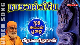 Nagavalliye Yogavalliye | 108 Amman Poojai | Amman Song | Tamil Devotional | Veeramanidaasan |