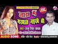 Raju Singh Yadav - जड़ा में गरमात नइखे हो - Jada Me Garmat Naekhe Ho - Bhojpuri Song 2018