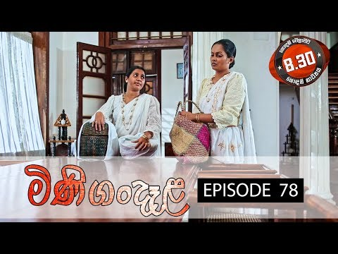 Minigandela | Episode 78 | Sirasa TV 26th September 2018 [HD]