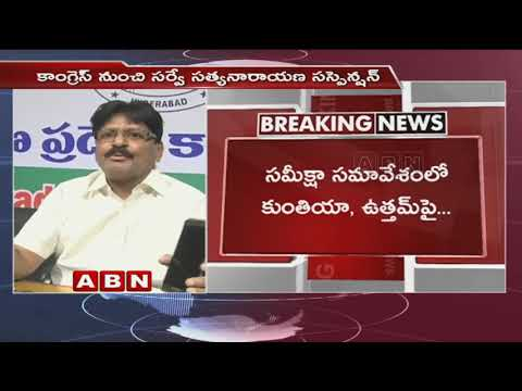 Congress leader Sarvey Satyanarayana suspended from party | ABN Telugu