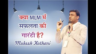 UES#RCM#MUKESH KOTHARI#MLM#NETWORK MARKETING#INTERW