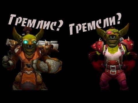 WoW: Гоблин vs Гоблин!!! (+Machinima)