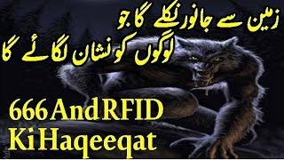Zameen Se Janwar Nikle Ga   666 And RFID Ki Haqeeqat ● Muslim Ummah