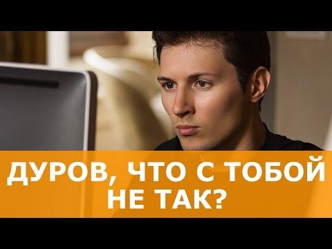 Мозгов или денег, чего у Дурова больше?