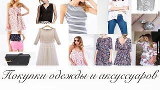 Покупки женской одежды и аксессуаров -  Zara, Mohito, H&M, Aliexpress,Emanco
