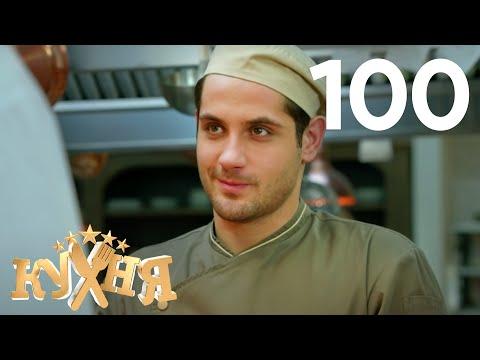Кухня | Сезон 5 | Серия 100