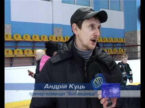 """Фінал дитячого хокейного турніру. Переможці — """"Білі ведмеді"""". Сюжет КМТ"""