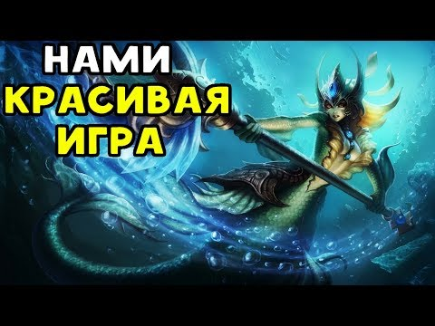 КРАСИВАЯ ИГРА | Нами - League of Legends