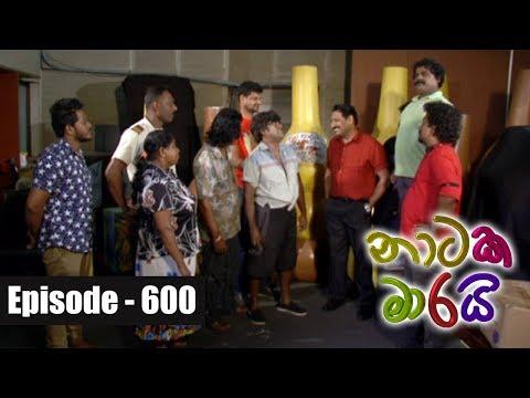 Naataka Maarai - Ep 600 | Kela Pattare ( 16-10-2017 )