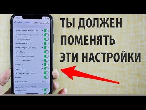 ЭТИ НАСТРОЙКИ ТЫ ДОЛЖЕН ПОМЕНЯТЬ НА своем iPhone!