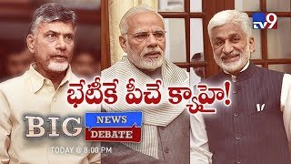 Big News Big Debate : భేటీకే పీచే క్యాహై || Chandrababu Comments On Vijaysai Reddy, Modi Meet