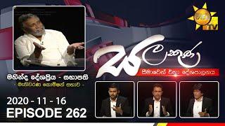 Hiru TV Salakuna | MAHINDA DESHAPPRIYA | EP 262 | 2020-11-16