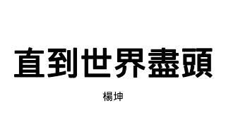 直到世界盡頭 x 楊坤【天籟之戰】【歌詞】【cc字幕】【MR.SONG】