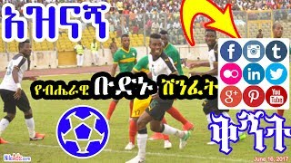 [አዝናኝ] የብሔራዊ ቡድኑ ሽንፈት - Ethiopia and Ghana Soccer - DW