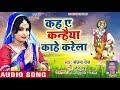 कृष्ण स्पेशल भजन 2018   Bhakti Me Bhajan Ka La   Sanjana Raj   Krishan Bhajan 2018