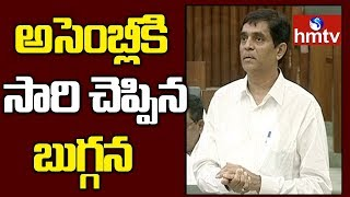 Buggana Rajendranath Apology to Assembly | AP Assembly | hmtv