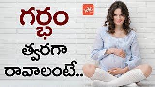 ఎప్పుడూ కలిస్తే గర్భం వస్తుంది? | Easy Tips To Get Pregnancy Quickly? | YOYO TV Channel