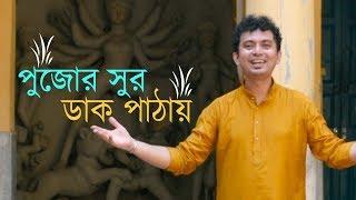 Pujor Sur Daak Pathaye (Music Video) - Biswajit Paul - Pujor Gaan