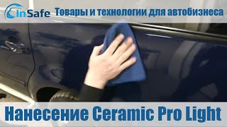 Нанесение Ceramic Pro Light