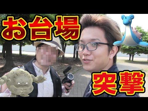【ポケモンGO攻略動画】【ポケモンGO】ポケGOユーチューバー2人が聖地で調子乗った結果…初コラボ、でございます!【Pokemon GO】  – 長さ: 6:31。