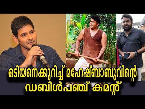ഒടിയൻ ബ്രഹ്മാണ്ഡ പടമെന്ന് പറയുന്നത് ഇതുകൊണ്ടാണ്! | Mahesh Babu's comment about Odiyan Movie