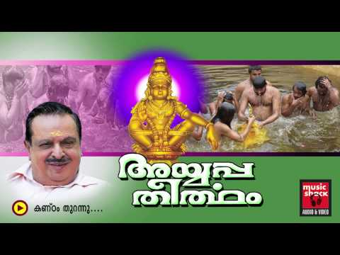 New Ayyappa Devotional Songs Malayalam 2014   Ayyappa Theertham   Song Kandam Thurannu video