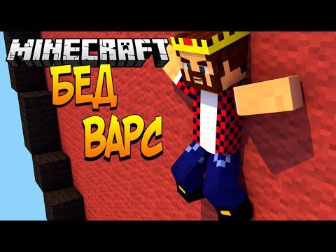 ПРИЛИП К СТЕНЕ - Minecraft Bed Wars (Mini-Game)