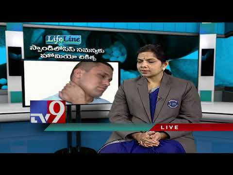 Spondylosis || Homeopathic treatment || Lifeline - TV9