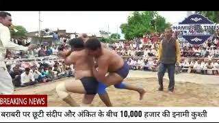 हमीरपुर में बराबरी पर छूटी संदीप और अंकित के बीच 10,000 हजार की इनामी कुश्ती