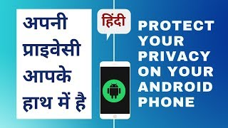 Protect your Privacy. अपनी प्राइवेसी आपके हाथ में है। Apni Privacy aapke haath mein hai. Hindi video