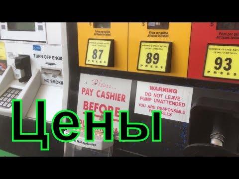 США цены на бензин 87 89 93 September 2017