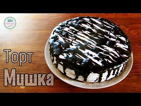 Торт мишка фото рецепт