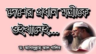 Bangla Waz Desher Prodhan Montri K Oikhanei by Dr Asadullah Al Galib | Free Bangla Waz