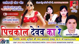 तारनदास भारती-Cg Song-Pichkol Dewnw Ka Re-Tarandas Bharati-New Chhattisgarhi Geet HD Video 2018-AVM