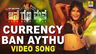 Currency Ban Aythu Song | Jana Gana Mana | Ayesha Habib, Ravi Kale
