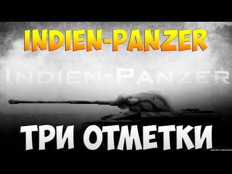 Indien-Panzer - Три Отметки | TheNotShy | Гайд | Мастер | World Of Tanks