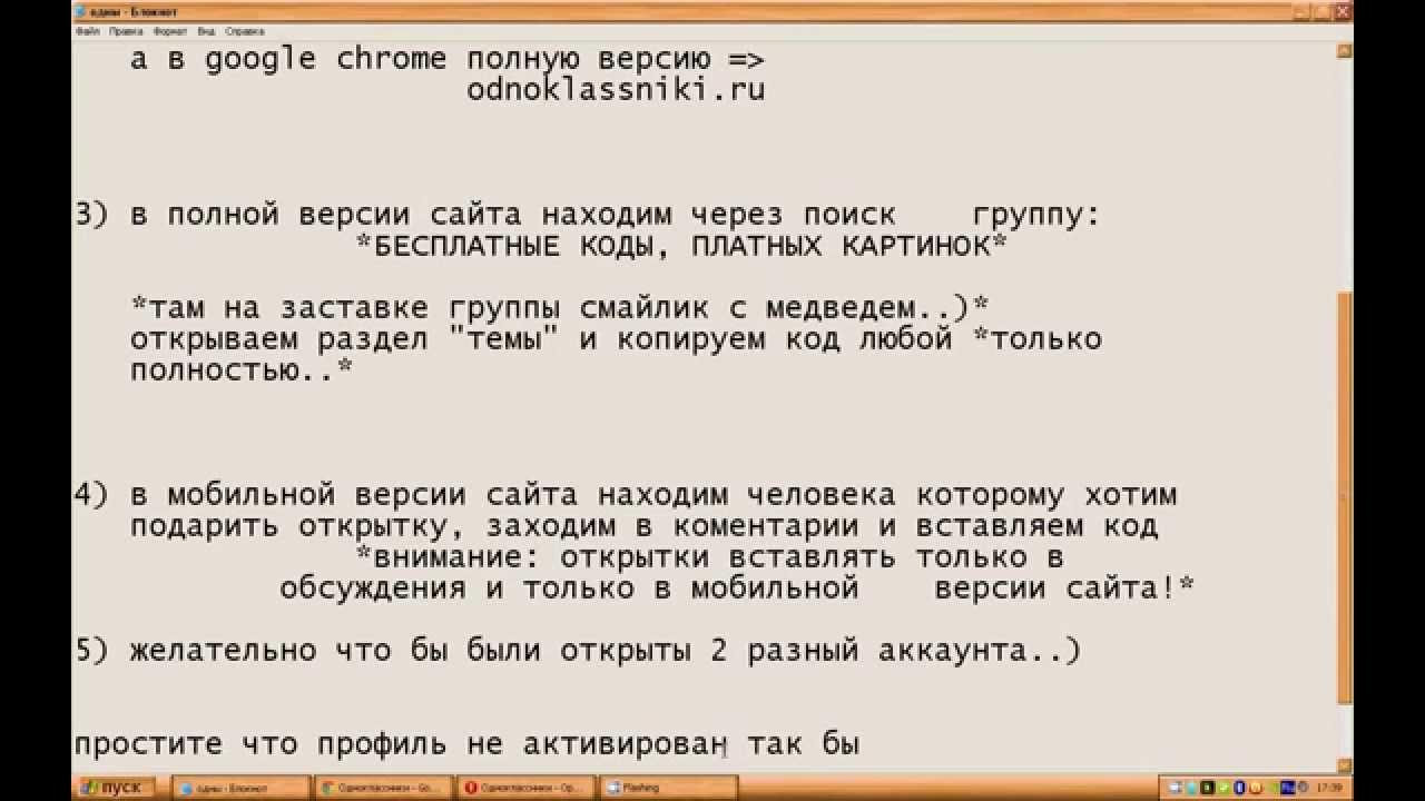 коды платных смайликов в одноклассниках: