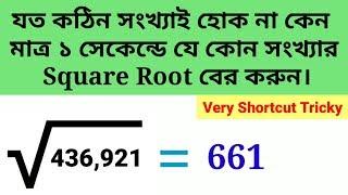 Square Root Only in 2 Seconds [Bengali]    বর্গমূল নির্ণয় করুন মাত্র 2 সেকেন্ডে    Amazing Tricky